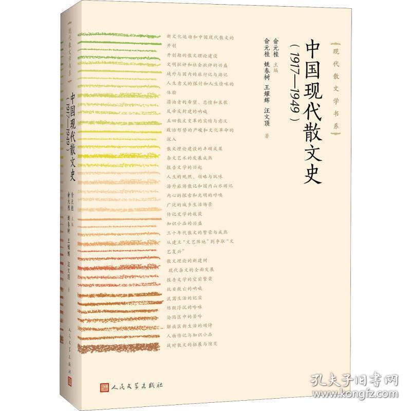 中国现代散文史(1917-1949)