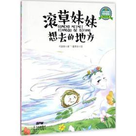 让孩子着迷的科学童话·植物专辑:滚草妹妹想去的地方