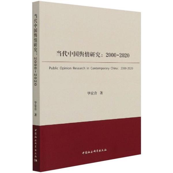 当代中国舆情研究(2000-2020)