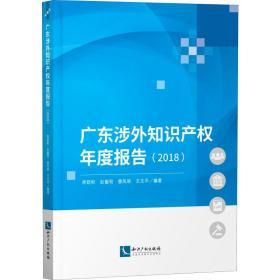 广东涉外知识产权年度报告(2018)