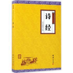 中华经典藏书谦德国学文库 诗经