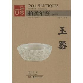 2015古董拍卖年鉴 玉器(全彩版)