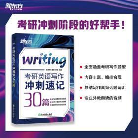 新东方(2021)考研英语写作冲刺速记30篇
