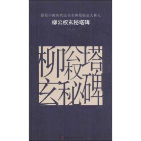 原色中国历代法书名碑原版放大折页:柳公权玄秘塔碑