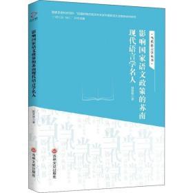 影响国家语文政策的苏南现代语言学名人/当代语言学丛书