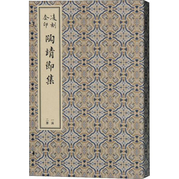 凌刻套印陶靖节集(全二册)/版刻雅韵丛刊