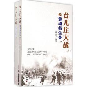 台儿庄大战之黄埔师生录(上下)
