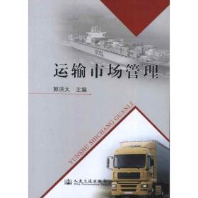 运输市场管理 交通运输 郭洪太 编 新华正版