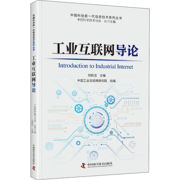 工业互联网导论