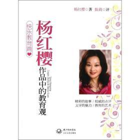 杨红樱作品中的教育观-快乐教育篇