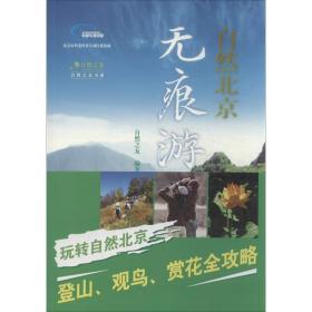 自然北京无痕游 旅游 自然之友 新华正版