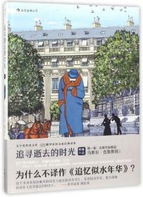 追寻逝去的时光 外国幽默漫画 ()马塞尔·普鲁斯特(stephane heuet) 编绘;周克希 译 新华正版
