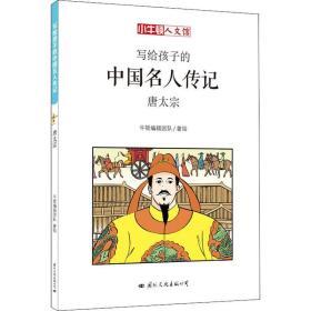 写给孩子的中国名人传记:唐太宗/小牛顿人文馆