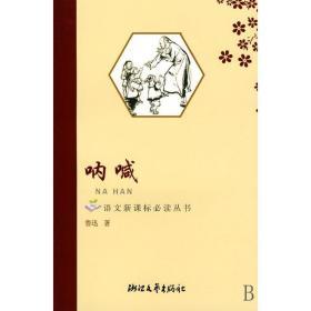 呐喊 中国文学名著读物 鲁迅 新华正版