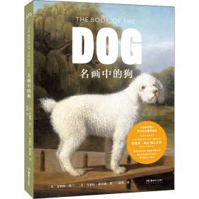 名画中的狗(发掘艺术家为狗狗献上深情的艺术情书)【浦睿文化出品】