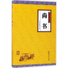中华经典藏书谦德国学文库 尚书