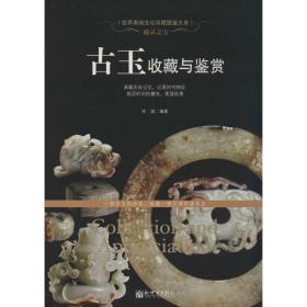 通灵之宝:古玉收藏与鉴赏