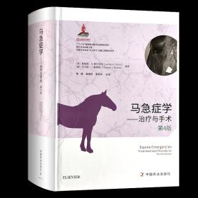 马急症学——治疗与手术第4版