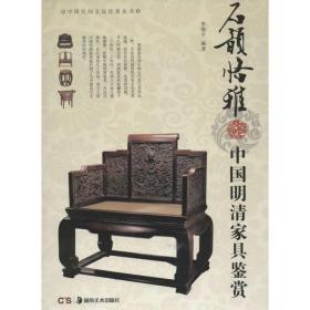 中国民间文玩珍赏丛书·石韵恪雅:中国明清家具鉴赏