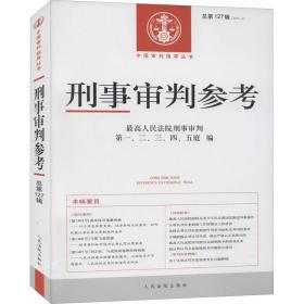 刑事审判参考·总第127辑(2021.3)