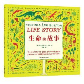 生命的故事(一本书让孩子了解地球迄今为止的地理与生命演化历史凯迪克奖得主维吉尼亚·李·伯顿代表作)
