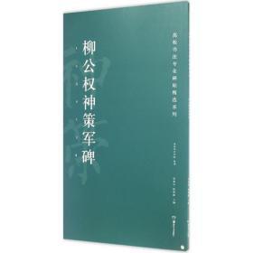 高校书法专业碑帖精选系列:柳公权神策军碑