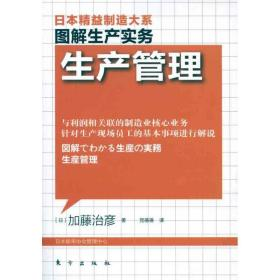 图解生产实务:生产管理