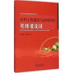 农村发展与新型城镇化建设研究丛书:水利工程建设与县域经济可持续发展