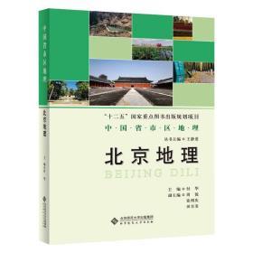 北京地理 各国地理 付华 新华正版