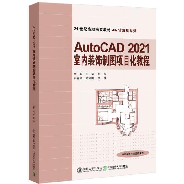 AutoCAD 2021室内装饰制图项目化教程