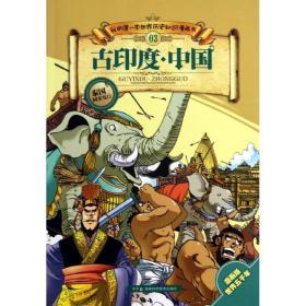 我的第一本世界历史知识漫画书:古印度·中国