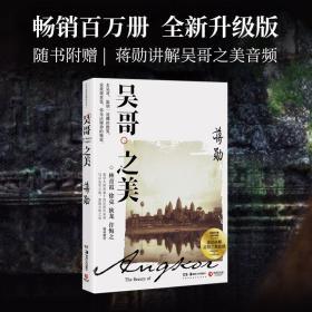 吴哥之美 散文 蒋勋 新华正版