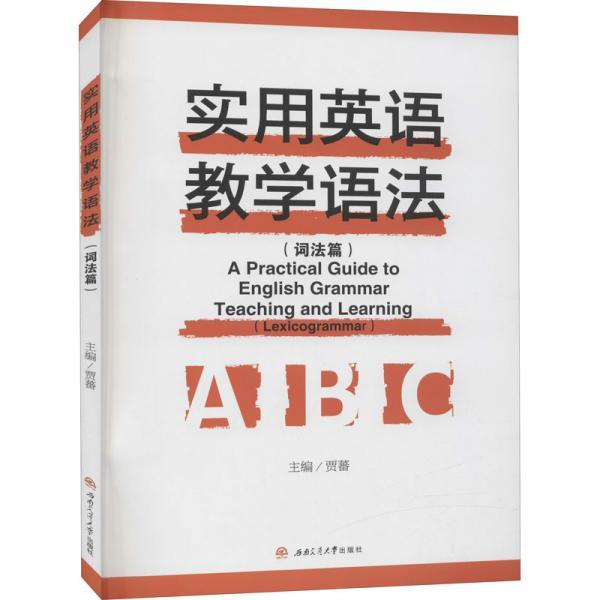 实用英语教学语法(词法篇)