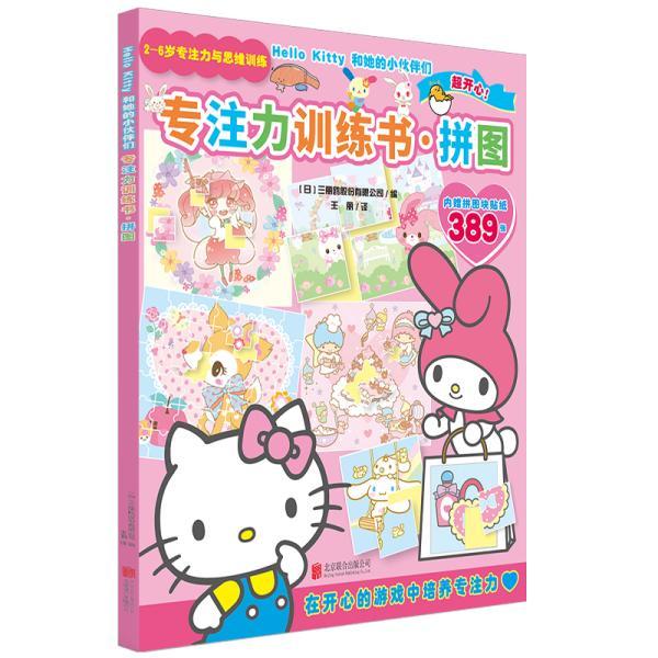 Hello Kitty和她的小伙伴们·专注力训练书·拼图