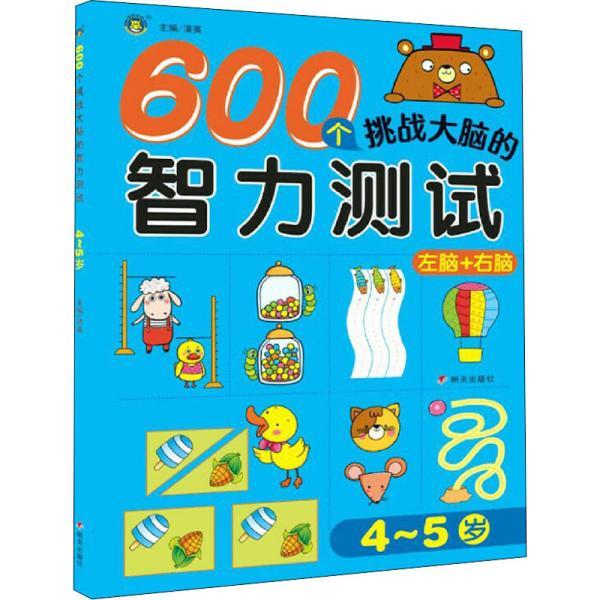 600个挑战大脑的智力测试4~5岁