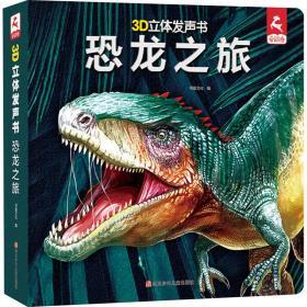 3D立体发声书.恐龙之旅立体书