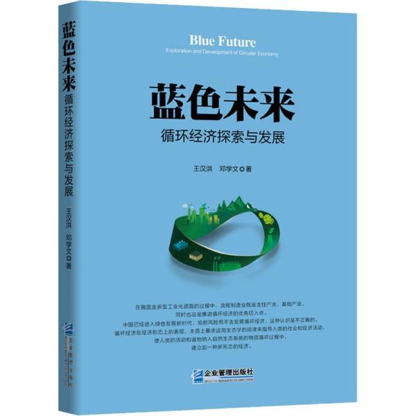 蓝色未来 : 循环经济探索与发展