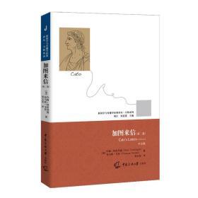 加图来信(第二卷)