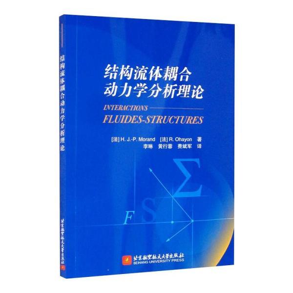 结构流体耦合动力学分析理论 INTERACTIONS FLUIDES-STRUCTURES