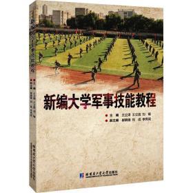 新编大学军事技能教程