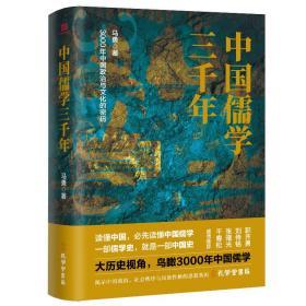 中国儒学三千年 中国哲学 马勇 新华正版