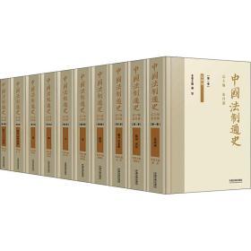 中国法制通史(全十卷)