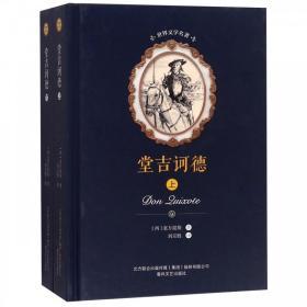 堂吉诃德(上下)(精)/世界文学名著