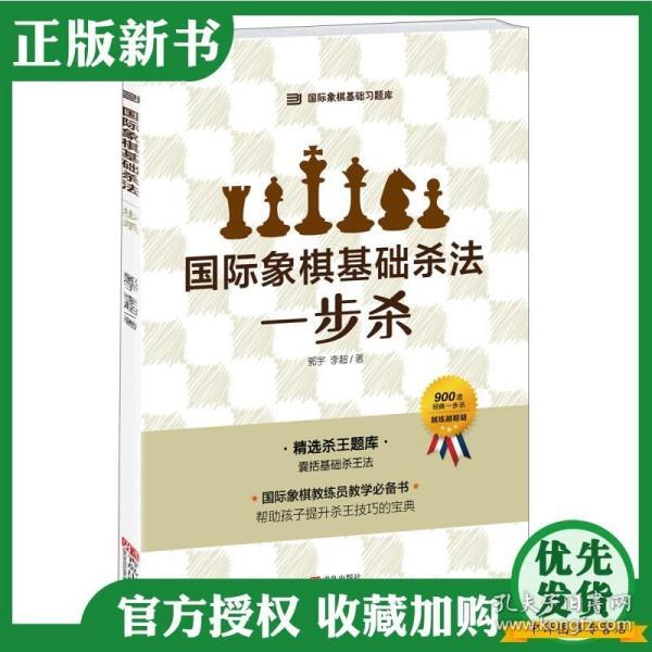 国际象棋基础杀法 一步杀
