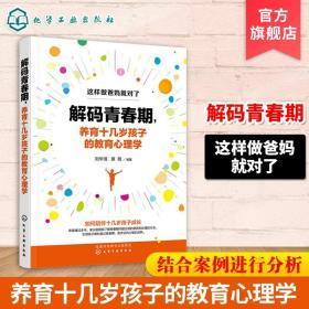 解码青春期,养育十几岁孩子的教育心理学