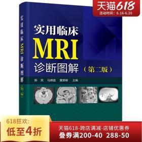 实用临床MRI诊断图解 第2版 mri影像诊断学 临床读片指南核磁共振书籍 核磁共振成像诊断学 磁共振成像诊断学 MRI基础原理与技术