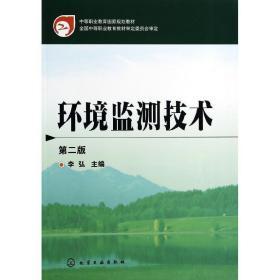 环境监测技术 李弘 第二版第2版 环境监测基本原理技术方法环境标准监测过程质量保证 环境检测基础理论书籍 环境管理书