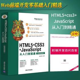 赠实物】HTML5 css3 JavaScript从入门到精通 web前端开发书籍 h5前端网页设计与制作html css javascript零基础完全自学教材A163