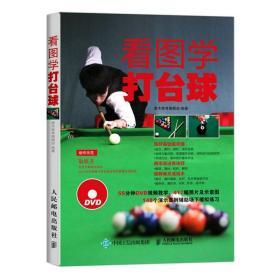 看图学打台球 新手学打台球 桌球训练入门教程 台球教学视频教程书 打台球步骤图解书 新台球理论自学入门书籍 台球技巧战术书籍
