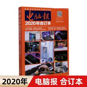 电脑报(2020年合订本)